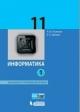 Информатика 11 кл. Базовый и углубленный уровни. Учебник в 2х частях